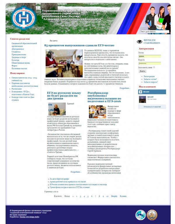 Нерюнгринский филиал Алданского политехнического техникума