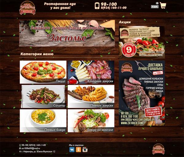 Сайт ресторана Застолье - Доставка