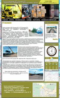 Группа компаний ИП Лукьянов