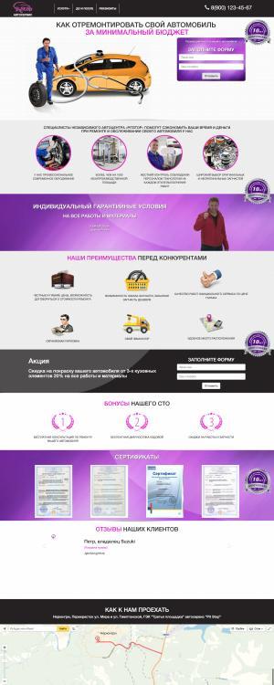 Новый сайт автомастерской PitStop